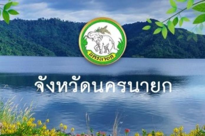 ประชาสัมพันธ์โครงการเยาวชนต้นแบบด้านดนตรีไทย ประจำปี พ.ศ.2563 จังหวัดนครนายก