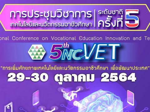 ประชุมสภาสถาบันการอาชีวศึกษาภาคกลาง 3 ครั้งที่ 7/2560