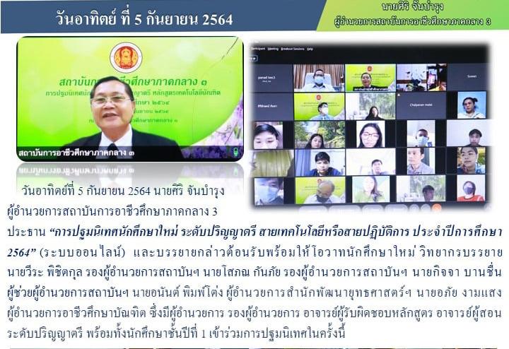 ปฐมนิเทศนักศึกษาใหม่ (Online) ประจำปีการศึกษา2564